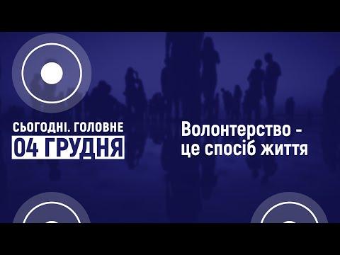 Суспільне Житомир: Волонтерство на Житомирщині. Сьогодні. Головне | 04.12.2020