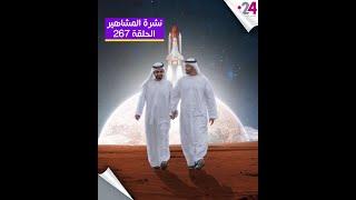 نشرة المشاهير (267): نجوم العرب يهنئون الإمارات بـ
