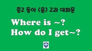 중2 동아 윤정미 2과 대화문