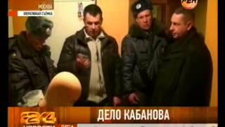 Как Алексей Кабанов убивал свою жену-журналистку