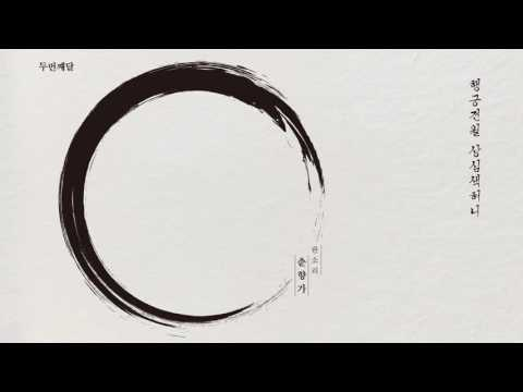 두번째달 - 이별가(feat. 김준수) official audio clip