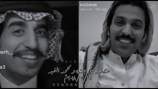 تغلا على كيفك | منصور بن جعشه ومحمد الغبر
