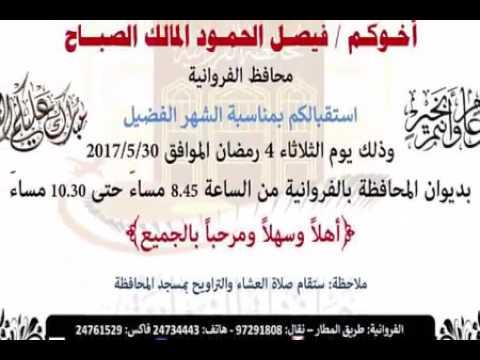لقاء المودة والوفاء يسرنا أستقبالكم غداً الثلاثاء 4 رمضان من الساعة 8:45م ولغاية 10:30م بديوانكم بمحافظة الفروانية أهلاً وسهلاً ومرحباً بالجميع