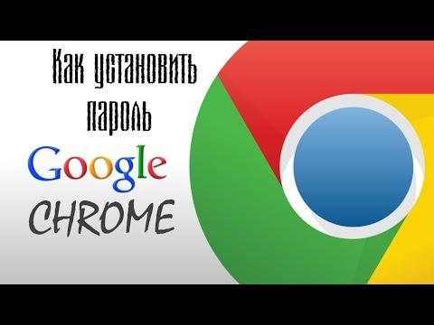 Как установить пароль в Google Chrome