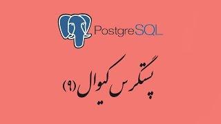 PostgreSQL آموزش پستگرسکیوال