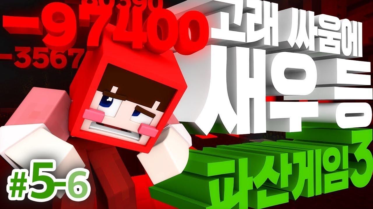 5일차는 시간이 왜 이렇게 빨리 갔지?! 아쉽다... 마인크래프트 대규모 콘텐츠 '파산게임 시즌3' 5일차 6편 (화려한팀 제작) // Minecraft - 양띵
