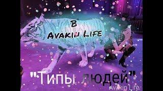 """""""Типы людей""""  В Avakin Life"""