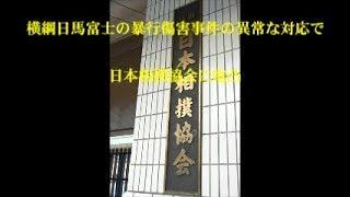 11月に入って、大相撲、横綱・日馬富士の「暴行傷害事件」が発覚し 大問...