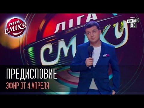 шоу специальный корреспондент за13 03 17