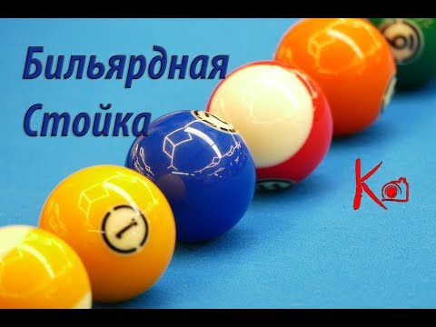 Школа Бильярда PoolSchool -  Основы стойки - 1-ая тренировка - Кристиан Старший
