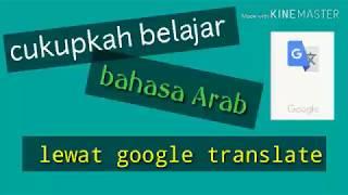 Cukupkah belajar bahasa Arab hanya dengan google translate?!