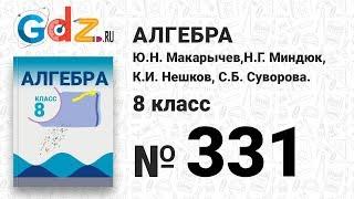 № 331- Алгебра 8 класс Макарычев