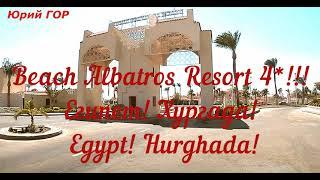 Обзор отеля Beach Albatros Resort 4 Egypt Hurghada