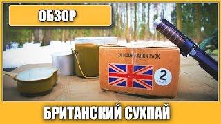 =Обзор ИРП= | Британский! - / British rations. Я в шоке
