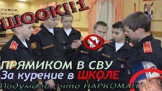 Как я оказался почти в Суворовском, за сигарет в школе! Я не наркоман!