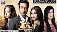 Aap Kay Liye -  Episode 02 - ARY Zindagi Drama