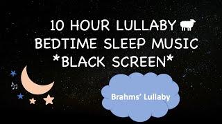 Brahms Lullaby *10 hour Black Screen* Relaxing Piano for bedtime 搖籃曲, 催眠曲 | ララバイ| 자장가