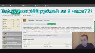 Сайт для заработка ОТ 400 РУБЛЕЙ ЗА ЧАС! на VkTarget! 2017