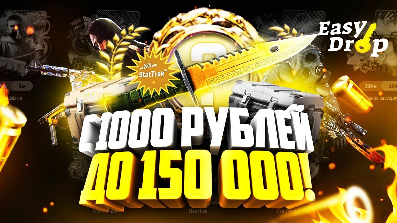 EASYDROP С 1000 РУБЛЕЙ ДО 150 000! ПЯТЬ АПГРЕЙДОВ ПОДРЯД НА ЛОУ ШАНСЕ!