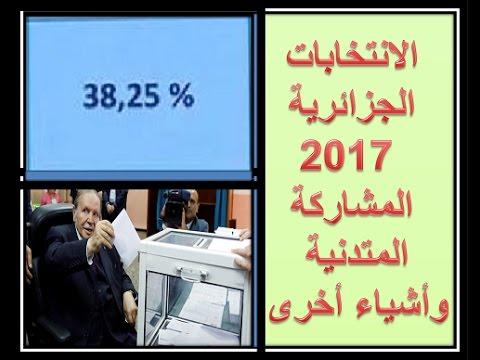 الانتخابات الجزائرية 2017 | تردي نسبة المشاركة وتبخر الوعود واحتمال فترة رئاسية خامسة