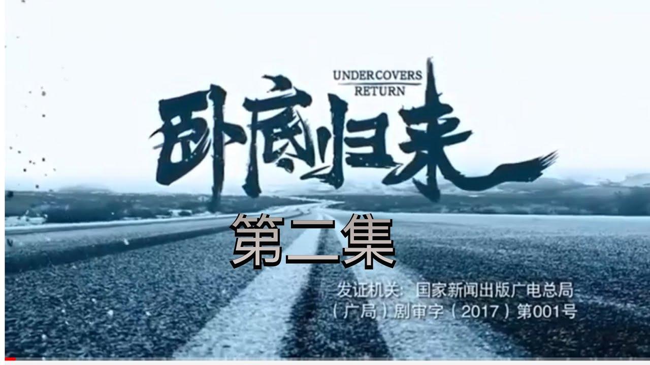 រឿងភាគចិន 臥底歸來 02集#The return of undercover 02Ep វៃសាហាវ - YouTube