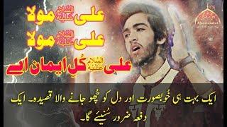 Qasida Ali Mola Ali Mola Ali Kulimam Ae - Sikandar Ali - 2018.mp3