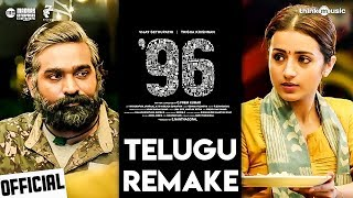 BREAKING: 96 Telugu Remake – Cast Officially Announced !!
