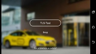 """Обучающее видео по работе с программой """"Яндекс.Таксометр"""" в компании TLS-Taxi"""