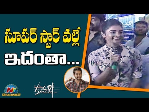 Pooja Hegde Speech At Maharshi Movie Team Visits Sudarshan Theatre | Mahesh Babu | NTV Ent