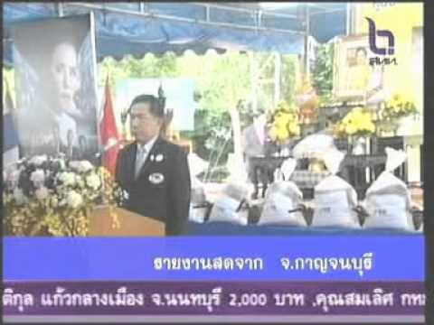 23OCT10 THAILAND ;Part 4; หนึ่งใจ ช่วยเหลือผู้ประสบภัย ; Helping Flood Victims in the Deluge Calamity by Princess Ubolratana Rajakanya