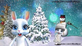 ZOOBE зайка Самое Лучшее Поздравление Сергею с Новым Годом Именное
