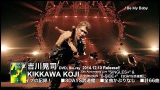 """吉川晃司 「KIKKAWA KOJI 30th Anniversary Live """"SINGLES+""""& Birthday Night """"B-SIDE+""""【3DAYS武道館】」ダイジェスト"""