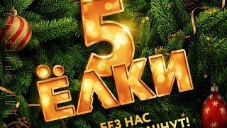 «Ёлки 5» — фильм в СИНЕМА ПАРК