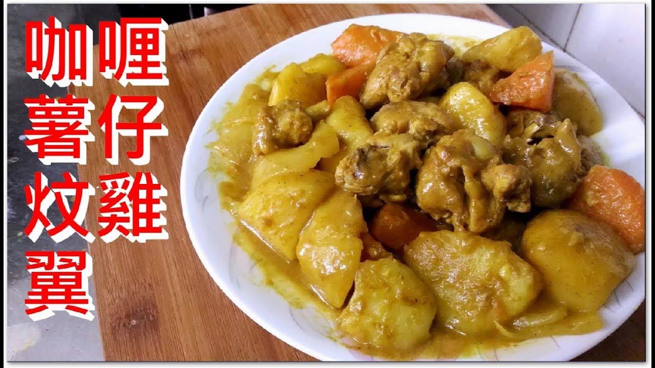 咖喱薯仔炆雞翼 好好味 好好食啊 簡單易做( 想看我更多影片記得訂閱) - YouTube
