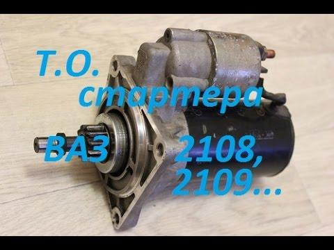 Т О  ремонт стартера ВАЗ 2108...09..14,15   редукторный