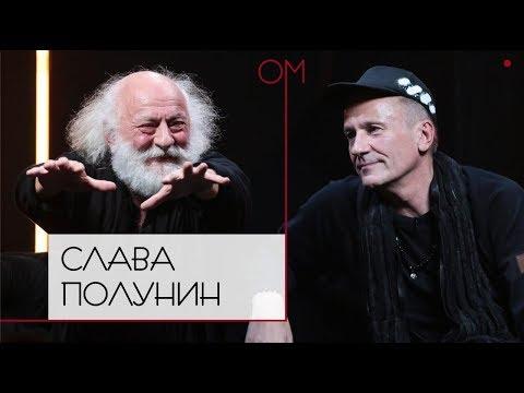 ОМ Олега Меньшикова