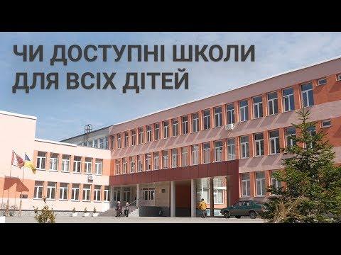 Громадське телебачення: Черкаси: НЕобмежені: чи доступні школи для всіх дітей?