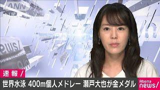 世界水泳 瀬戸大也が金 男子400m個人メドレー(19/07/28)