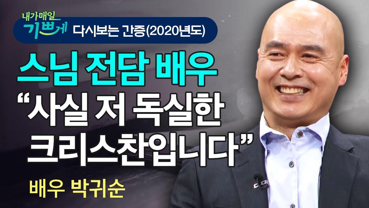 '스님' 역할만 100편 이상?!, 저 하나님 사랑하는 크리스찬입니다! - 배우 박귀순 간증