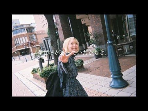 レイラ ‐ アパートの中で (Music Video)