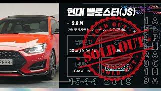 벨로스터N수동 중고차판매 [2720만원] 할부리스전문!