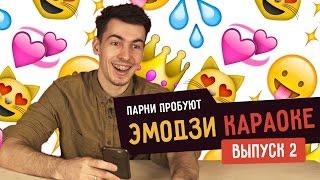 Парни пробуют ЭМОДЗИ КАРАОКЕ - 2 ( СКРИПТОНИТ, ХЛЕБ, БАСТА ) ☑️