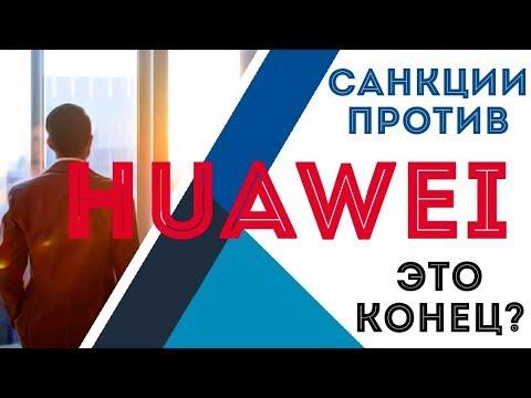 Санкции США и смартфоны Huawei/Honor без Android - все, что нужно знать об этом