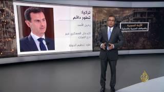 المواقف العربية والدولية من الأزمة السورية