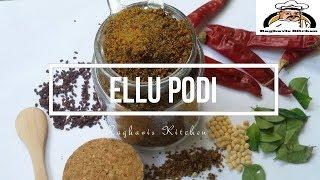 எள்ளுப்பொடி செய்வது எப்படி    Ellu Podi    Sesame Seed Powder Recipe    எள்ளு பொடி
