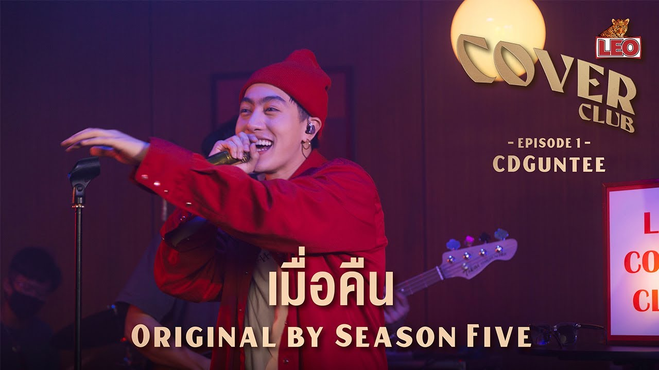 เมื่อคืน - CDGuntee | LEO Cover Club | Original by Season Five Feat. The Parkinson