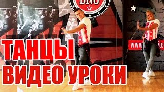 ТАНЦЫ - ВИДЕО УРОКИ ОНЛАЙН  - EL TIKI - DanceFit #ТАНЦЫ #ЗУМБА