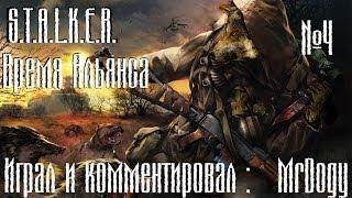 ☜☢☞Прохождение Сталкера Время Альянса 4 серия (Клоны-Лидеры) ☜☢☞(, 2013-11-14T04:00:07.000Z)