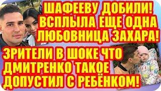 Дом 2 Свежие Новости ♡ 20 октября 2019. Эфир (26.10.2019).