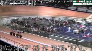 第82回全日本トラック 男子チームスプリント決勝
